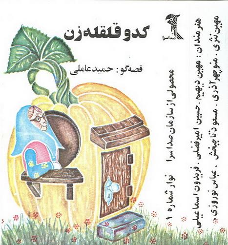 کتابها , داستانها , نوار قصه ها و مجلات دوران کودکی(مصور - کاست  و ...) - صفحة 6 01-%20Kadoo%20Ghelgheleh%20Zan